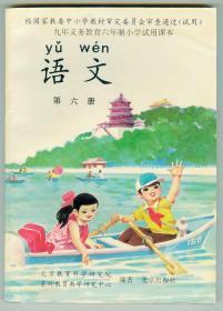 大32开九年义务教育六年制小学试用课本《语文》(第六册)