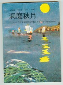 九年义务教育五年制小学语文第七册自读课本《洞庭秋月》