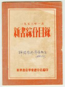 1953年1月《新书综合目录》