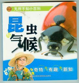 24开彩印无所不知小百科《昆虫与气候》