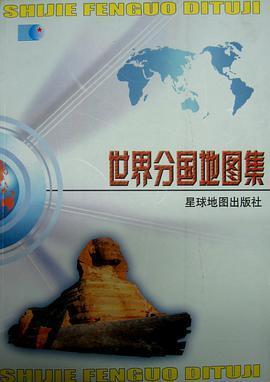 世界分国地图集