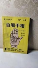 一书在手能知一生事 自看手相