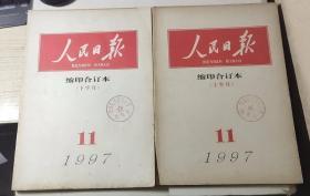 人民日报缩印合订本1997年11(上半月+下半月)两本