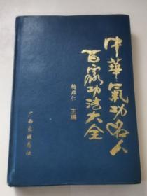 中华气功名人百家功法大全 杨启仁主编 广西出版总社