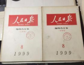 人民日报缩印合订本1999年8(上半月+下半月)两本