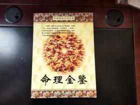 中国神秘文化大系--命理金鉴 中国国际广播音像出版社