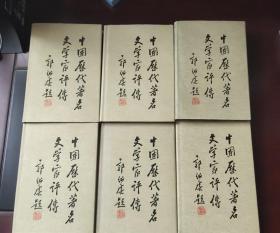中国历代著名文学家评传 全套1-6卷 精装 品好