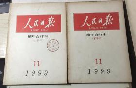 人民日报缩印合订本1999年11(上半月+下半月)两本
