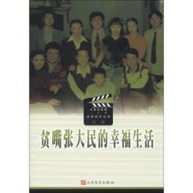 中国电视剧三十年优秀剧作丛书:贫嘴张大民的幸福生活