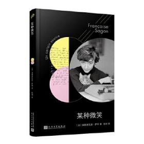法国文学才女萨冈传奇作品系列:某种微笑