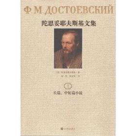 陀思妥耶夫斯基文集