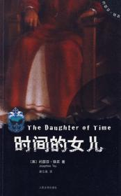 时间的女儿