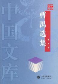 曹禺选集—中国文库