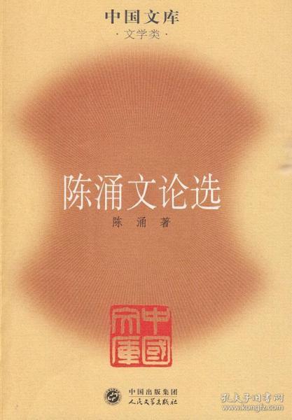 陈涌文论选