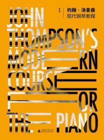 约翰 汤普森现代钢琴教程1
