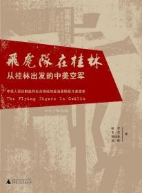 飞虎队在桂林:从桂林出发的中美空军