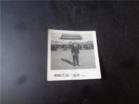 66年红卫兵大串联时在首都天安门前拍摄的留念老照片