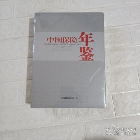 中国保险年鉴2020【带塑封】