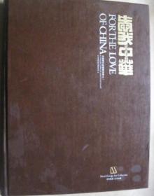 中国现代版画藏品集画册、图录、作品集