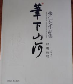 张仁芝画集、图录、作品集、画选