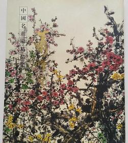 萧晖荣画册、图录、作品集