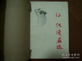 江帆漫画、画册、图录、作品集