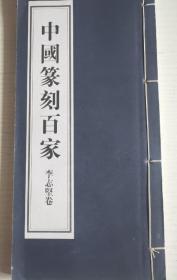 李志坚篆刻、印谱、图录、作品集