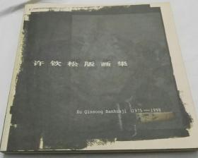 许钦松版画画册、图录、作品集