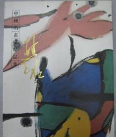 张桂铭画册、图录、作品集