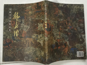 韩喜增画册、图录、作品集