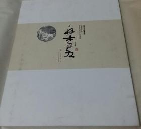乐泉画册、图录、作品集