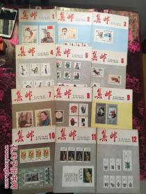 1982年笫1-12期全(集邮)