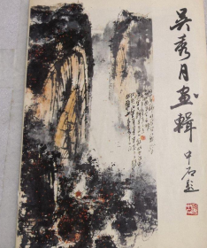 吴秀月画辑、画册、图录、作品集