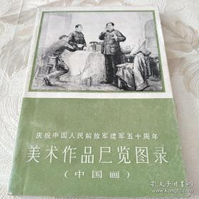 美术作品展览图录(中国画)画册、作品集