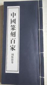 周俊海篆刻、印谱、图录、作品集