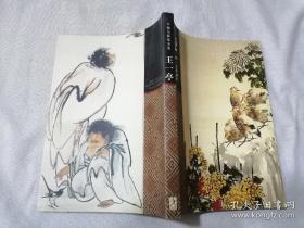 王一亭画册、图录、作品集、画选