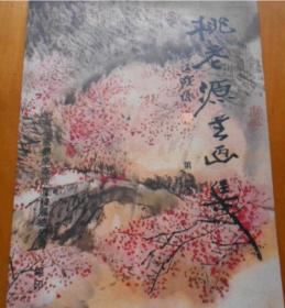 桃花源书画集(第一集)画册、图录、作品集