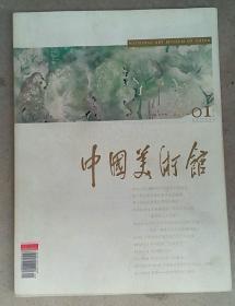 中国美术馆(创刊号)
