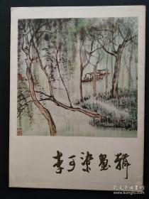 李可染画辑(活页本.12张全)画册、图录、作品集