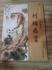 刘继卣珍藏版、画册、图录、作品集