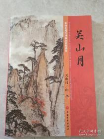 关山月山水画册、图录、作品集、画选