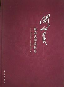 关山月民间精品画册、图录、作品集、画选