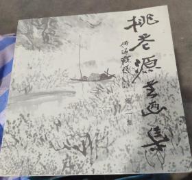 桃花源书画集(第二集)画册、图录、作品集