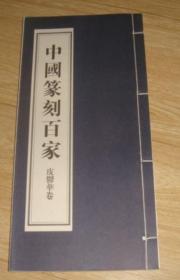 皮郁华篆刻、印谱、图录、作品集