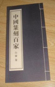 白廉篆刻、印谱、图录、作品集
