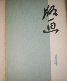 版画 第4辑(活页本.10张全)画册、图录、作品集
