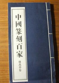 林万华篆刻、印谱、图录、作品集