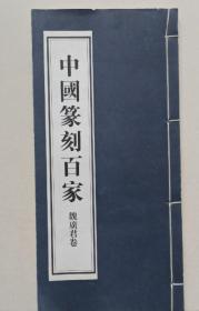 魏广君篆刻、印谱、图录、作品集