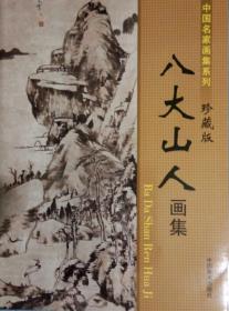 八大山人珍藏版、画册、图录、作品集
