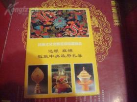 达赖班禅敬献中央政府礼品(1套10片)